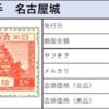 【切手買取】名古屋城 風景切手買取とは?