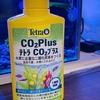 CO2買ってきた。