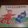 子どもに頃に好きだった絵本「むるとめるのぼうけん」を購入したはなし。