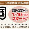 ルーキー出身作家の新連載が少年ジャンプ+で1/10(木)スタート!