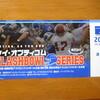 神戸王子スタジアムでケイ・オプティコムFLASHBOWLSERIESが開催されます!