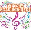 7月15日「音楽の日」にするオススメ出演バンドまとめてみた。