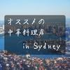 中国人が勧めるシドニーの美味しい中華料理店5選