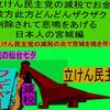 立憲民主党の減税で彼方此方どんどんザクザク削除されて、悲鳴を上げる日本人のアニメーションの怪獣の宮城編(5)