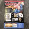 キン肉マンの「火事場のクソ力特製フレーム切手セット」が郵便局から販売中!