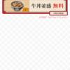 吉野家アプリで牛丼無料クーポンをゲット
