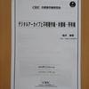 福井健策先生登壇 CRIC月例著作権研究会