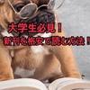 大学生必見!メルカリを使って新刊を格安で読む方法!