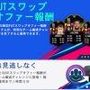 FIFA19   10月スワップオファー選手