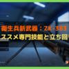 【BF5】衛生兵新武器:ZK-383は最強すぎる!?オススメ専門技能と立ち回り【バトルフィールド5】