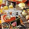 【オススメ5店】鹿嶋・鉾田・茨城県南部他(茨城)にある和食が人気のお店