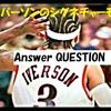 アレン・アイバーソンのシグネチャーモデル「Answer」「QUESTION」どちらがお好き?
