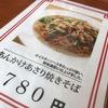 中華料理 萬福 ランチ
