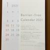 2021年は「バリアフリーカレンダー」で部屋をシンプルに飾る