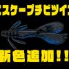 【ノリーズ】3インチの小さいホグ系ワーム「エスケープチビツイン」に新色追加!