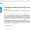 Apple、消費増税に伴うApp Storeの価格改定を案内 120円のアプリはそのまま