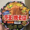 【本日のカップ麺】日清 ラ王 焼そば 食べてみました