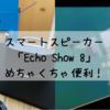 スマートスピーカー「Echo Show 8」の初期設定や便利な使い方|まずはこれだけできればOK