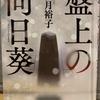 【柚月裕子】「盤上の向日葵」を読みました(ネタバレあり)