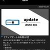 iNSPiC REC(本体)のファームウェアアップデート