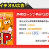 【モッピー】JALマイルが貯まるJMBローソンPontaカードVisa発行で7,000P!