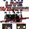 新ライブイベント「シマハチLIVE」を10月23日に開催します!【参加バンド決定!】
