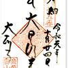 大正寺の御朱印(東京・調布市)〜深い緑に Healing !   見つけた アンニュイ   ニョイリン像