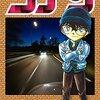 【2014年読破本241】名探偵コナン 85 (少年サンデーコミックス)