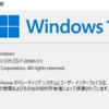 Windows 11 Insider Previewを導入してみた。【86/100】