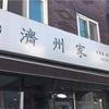 제주가(済州家-チェジュガ-) 場所:釜山