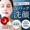 洗顔を極める