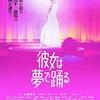 映画「彼女は夢で踊る」