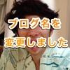 ブログタイトルを「バカレレ!」に変更した!