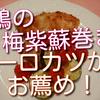 鶏の梅紫蘇巻きは一口カツがお薦め!そして揚げトマトも絶品!【レシピ付】