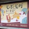 モボ・モガが見たトーキョー@たばこと塩の博物館 2018年5月12日(土)
