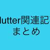 Flutter関連記事まとめ 2018/11/8