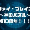 ファイ・ブレイン~神のパズル~10周年おめでとう!!!!