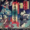 第3回 あべの歌舞伎 晴の会 東海道四谷怪談 感想