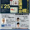 国際口腔インプラント学会 札幌学術講演 2019年8月25日(日)
