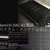 ナカミチ DAC-41 整備録② カスタム・メンテナンス編