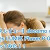 "【購入レビュー】docomo with series LUMIX Phone P-02Dを買ってみた!! <Part 1> ([Purchase review] I bought ""docomo with series LUMIX Phone P-02D"" !! <Part 1>)"