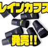 【O.S.P】袖からの水の進入を防ぐアイテム「レインカフス」発売!