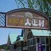 岐阜県恵那市明智町にある『日本大正村』