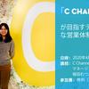 【4/2開催:C Channel様オンラインセミナーご案内】「C Channel様が目指すデータドリブンな営業体制とは?」