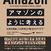 仕事をAmazon化する無敵のアイデア!ジョン・ロスマン さん著書の「アマゾンのように考える」