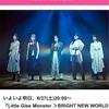 『BRIGHT NEW WORLD スペシャル オンデマンド ライブ』2020年 6月27日♪