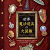 魔法道具を一挙公開した「世界 魔法道具の大図鑑」