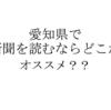 愛知県で新聞を読むならどの新聞社がオススメか比較してみた。