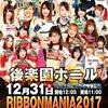 2017.12.31 アイスリボン「RIBBONMANIA2017」東京・後楽園ホール