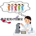 化学変異の実験室